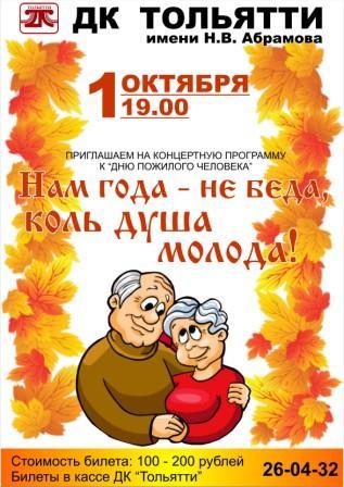 мероприятия для пожилых людей сценарии