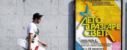 Ежегодный всероссийский тур «Лето в разгаре Света -5» Тольятти