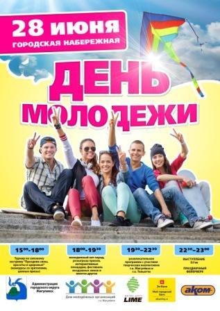 Развлекательная Программа Для Молодежи