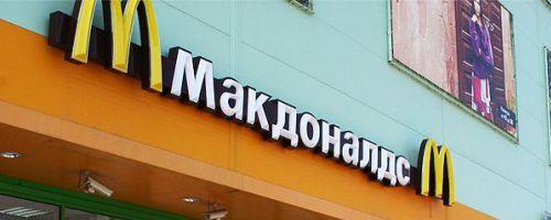 Третий Макдональдс в Тольятти