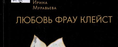 Писатель с мировым именем в Тольятти