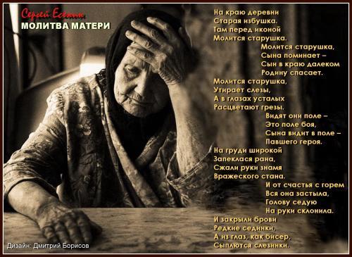 Молитва матери с. есенин